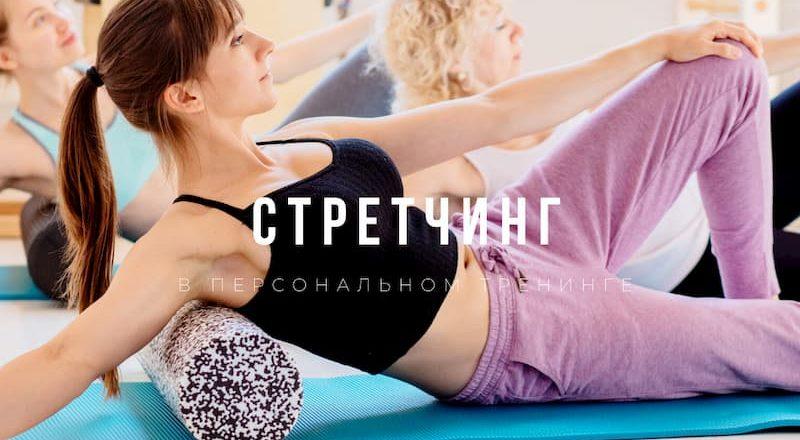 Стретчинг. Подготовка фитнес тренеров к занятиям стретчинг