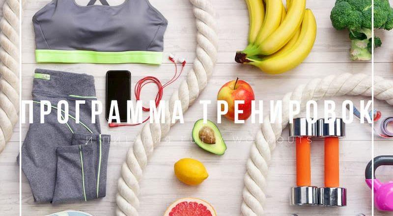 Фитнес тренирвоки и питание для похудения