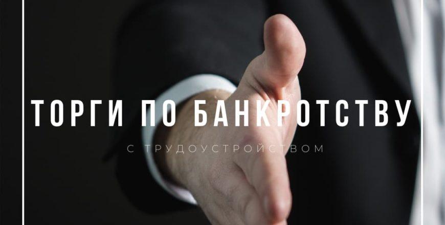 как работают торги по банкротствукак, начать работать на торгах по банкротству, научиться работать по торгам в банкротстве, как заработать на торгах по банкротству, как зарабатывать на торгах по банкротству, можно ли заработать на торгах по банкротству, реально ли заработать на торгах по банкротству, реально ли зарабатывать на торгах по банкротству ск торги по банкротству, как заработать физ лицу, как заработать на торгах по банкротству отзывы, торги по банкротству курсы, курсы по торгам по банкротству, курс по торгам по банкротству, скачать курсы торги по банкротству, скачать обучение торгам по банкротству курсы, курс селифанов торги по банкротству, бесплатные курсы по торгам по банкротству, курсы торги по банкротству москва